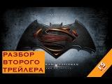 Бэтмен против Супермена: Всё что вы не знали