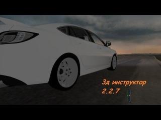Обзор Mazda 6 для 3d инструктор 2.2.7