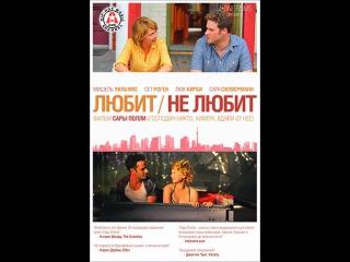 «Любит / Не любит» (Take This Waltz, 2011) смотреть онлайн в хорошем качестве HD