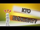 КТО ВИНОВАТ?, КОСИ И ЗАБИВАЙ, WORLD OF TANKS |WOT|