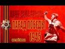Военный Парад ПОБЕДЫ на Красной площади 24 июня 1945 года цветной фильм
