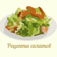 recepty_salatov