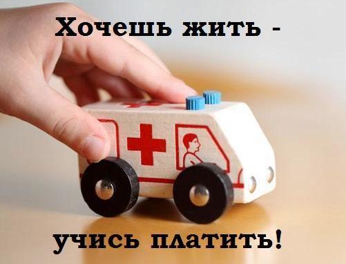 Медицинская реформа в Украине: плати или умирай