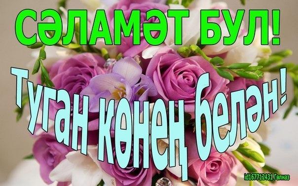 Музыкальное поздравление с днем рождения на татарском языке женщине