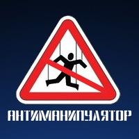 antimanipulator