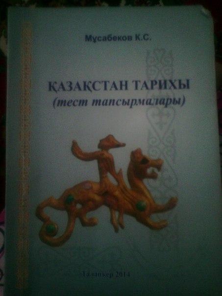 Осы тест кітапшаның (2014 Мусабеков К.С) жауаптары кімде бар, бар болса түсіріп жібересіздер ма?