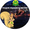Подслушано в Метро | Киев