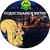 Подслушано в Метро   Киев