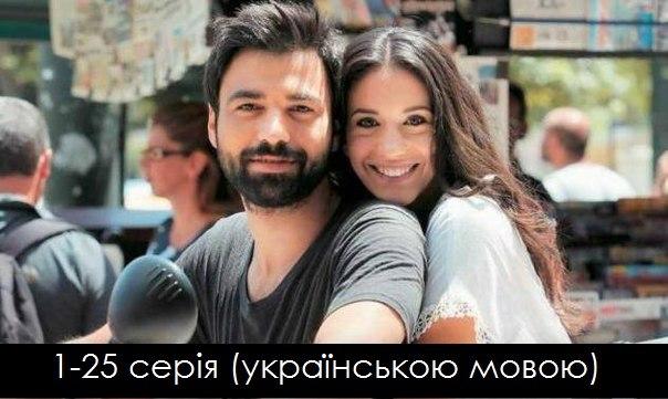 Добавлена 1 25 серія українською мовою