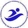 Федерация плавания Тосненского района