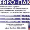 ЕВРО-ПАК Псков