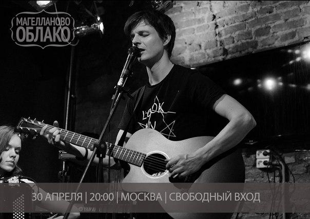 """Акустический концерт группы """"МАГЕЛЛАНОВО ОБЛАКО""""."""