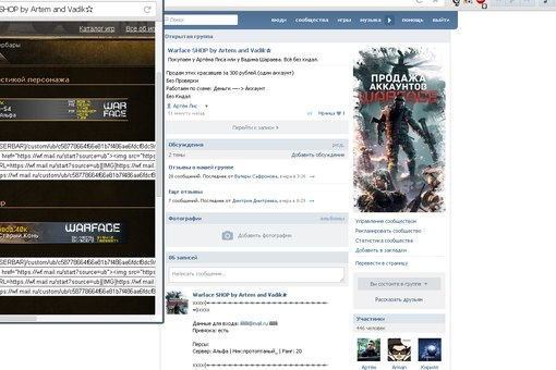 Warface SHOP by Artem and