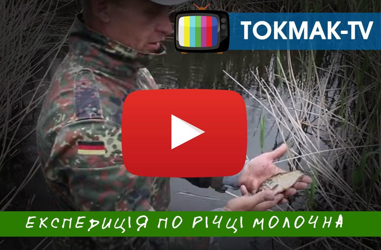 Tokmak-TV Експедиція по річці Молочна