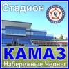 Стадион «КАМАЗ»