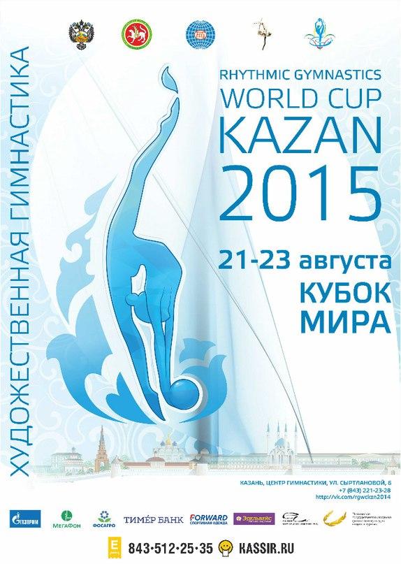 WORLD CUP Kazan (Russia), 21-23.08.2015