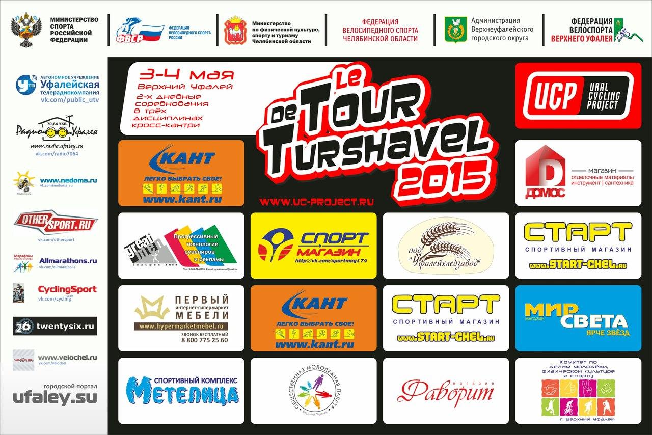 Le Tour de Turshavel 2015. Жаркий. Пятый