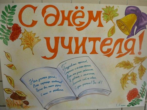 Плакат открытка к дню учителя своими руками