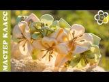 Ободок с цветами / Канзаши Мастер Класс