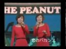 Каникулы любви / Koi-no Bakansu - The Peanats 1963