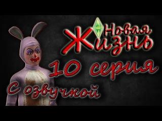 The Sims 3 сериал - Новая Жизнь - 10 серия [С ОЗВУЧКОЙ]