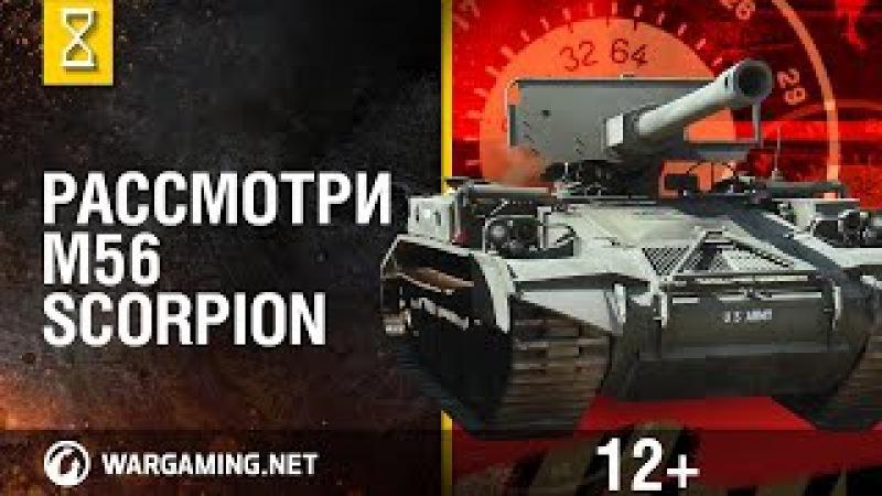 Рассмотри танк M56 Scorpion. В командирской рубке. Часть 1 [World of Tanks] [ПЕРЕЗАЛИТО]