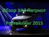 Краткий обзор и отзыв владельца Новый УАЗ Патриот 2015 Рестайлинг