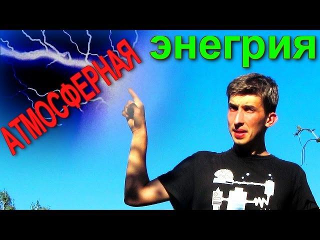 ✅Атмосферное электричество. Бесплатная энергия. » Freewka.com - Смотреть онлайн в хорощем качестве
