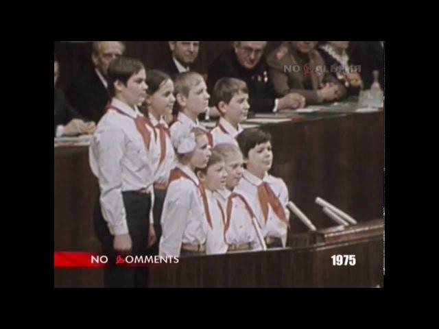 Пионерский салют XXV съезду КПСС 1976г