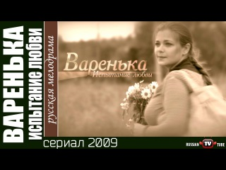Варенька: Испытание любви / Наперекор судьбе (2009) смотреть онлайн Варенька 2 сезон [фильм сериал]