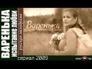 Варенька Испытание любви / Наперекор судьбе 2009 смотреть онлайн Варенька 2 сезон фильм сериал