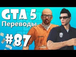 GTA 5 Online Смешные моменты (перевод) 87 - Копы под прикрытием и Побег из тюрьмы