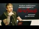 Papa Roach Джекоби Шэддикс смотрит русские клипы сиквел Видеосалон №23
