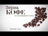Зерна кофе из полимерной глины  VAIGI. Polymer clay tutorials