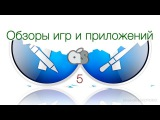 Обзоры игр и приложений. Игры для iOS (5). Svin The Game, World Of Warriors, Яндекс. Прогулки