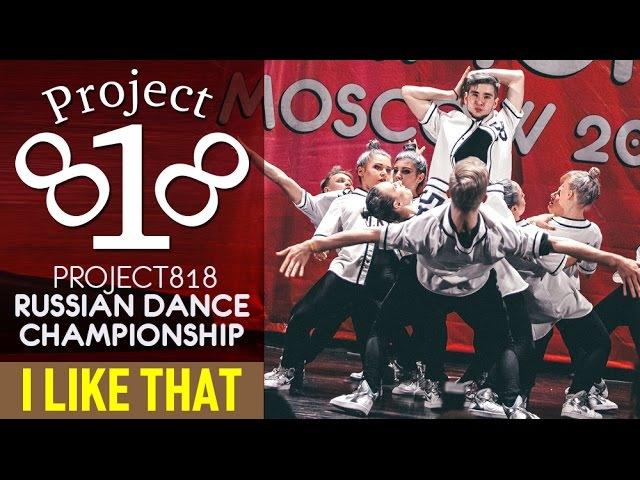 I LIKE THAT —Jazz Funk @ RDC15 Project818 Russian Dance Championship 2015