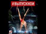 Выпускной Русские фильмы 2015, комедии,премьера