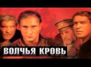 Х Ф Волчья кровь 1995