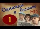 Однажды в Ростове 1 серия 2015