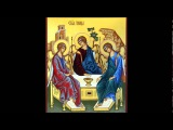 Святый Боже Трисвятое православное песнопение