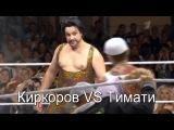 Киркоров Избил Тимати Давай до свидания Реслинг