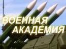 Военная академия Смоленск ВА ВПВО ВС РФ лучший рекламный ролик для поступающих 2014