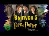 [Harry Potter and The Chamber of Secrets with Ai FIve #5] - Глотнём ядовитой отравы!