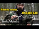 Мнение о ноже FISKARS K40