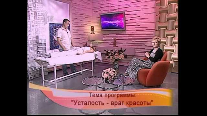 Релакс массаж. Программа «Красотка». Андрей Илюшкин