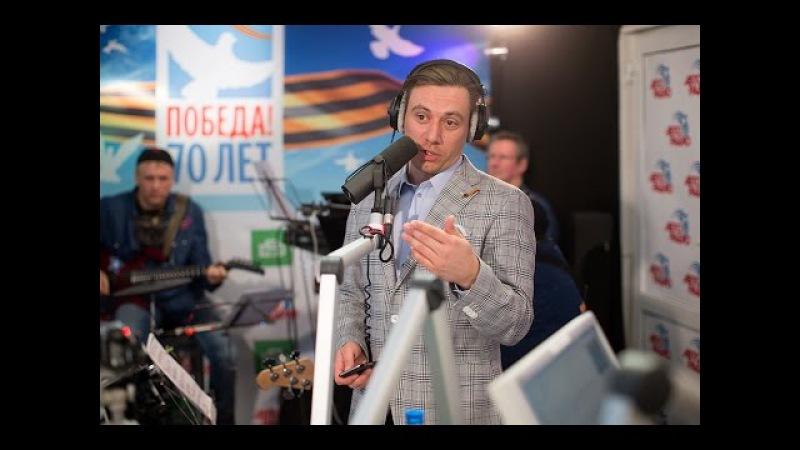 Руслан Алехно – Подберу музыку (Я. Йола) LIVE Авторадио