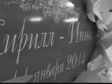 Свадебный клип Кирилл и Инна. 11 01 2014.
