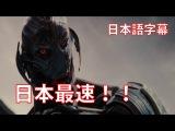 デレクの予告:映画『アベンジャーズ/エイジ・オブ・ウルトロン』 テ|