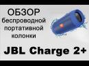 Обзор JBL Charge 2 портативная акустическая система Обзор колонки Charge 2 Plus