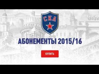 Абонементы на сезон 2015/16